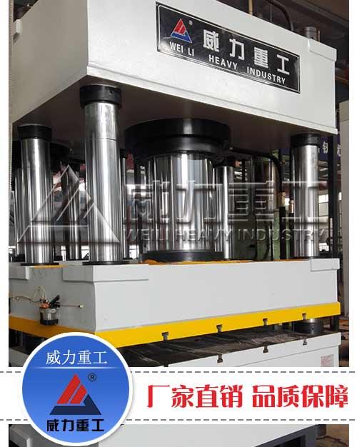 630吨三梁四柱压力机(YW32-630T)拉伸四柱液压机