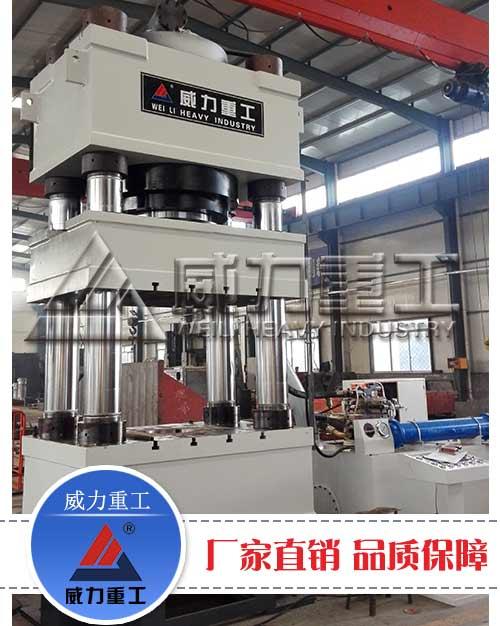 1000吨三梁四柱液压机(YW32-1000T)四柱油压机