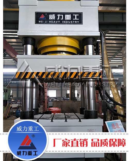 1500吨三梁四柱油压机(YW32-1500T)三梁四柱压力机