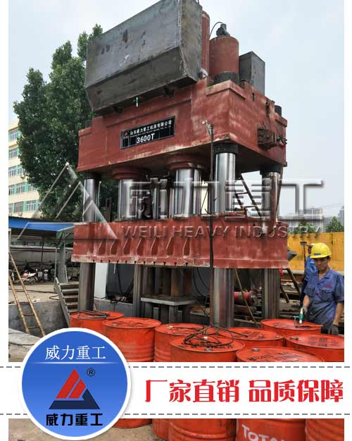 3600吨三梁四柱液压机(YW