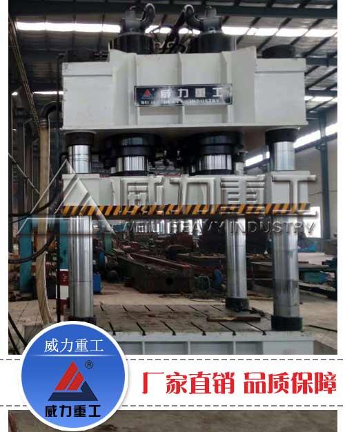 4000吨三梁四柱压力机(YW32-4000T)四柱油压机