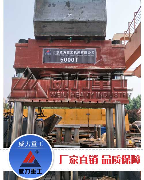 5000吨三梁四柱油压机(YW32-5000T)四柱液压机